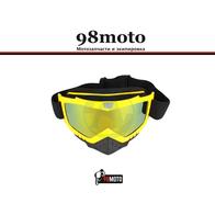 Очки 815-25 оправа желтая, линза зеркальная-желтая с защитой носа 1500