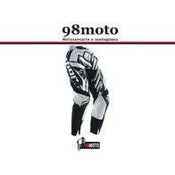 Штаны, кросс, (черно-белый) 32, костюм 5000