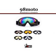 Очки зимние UV400 700
