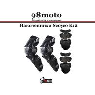 Наколенники Scoyco K12 черные 5000