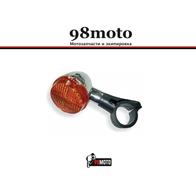 Поворотники в сборе honda steed, VT 005 (круглое крепление на вилку) 1300