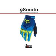 Перчатки FOX F02 синие 1200